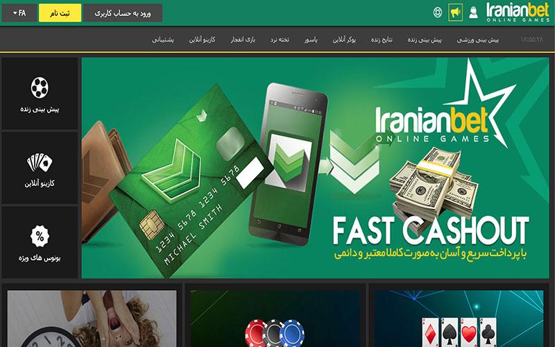 سایت ایرانیان بت