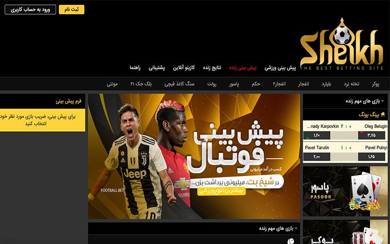 سایت شیخ بت